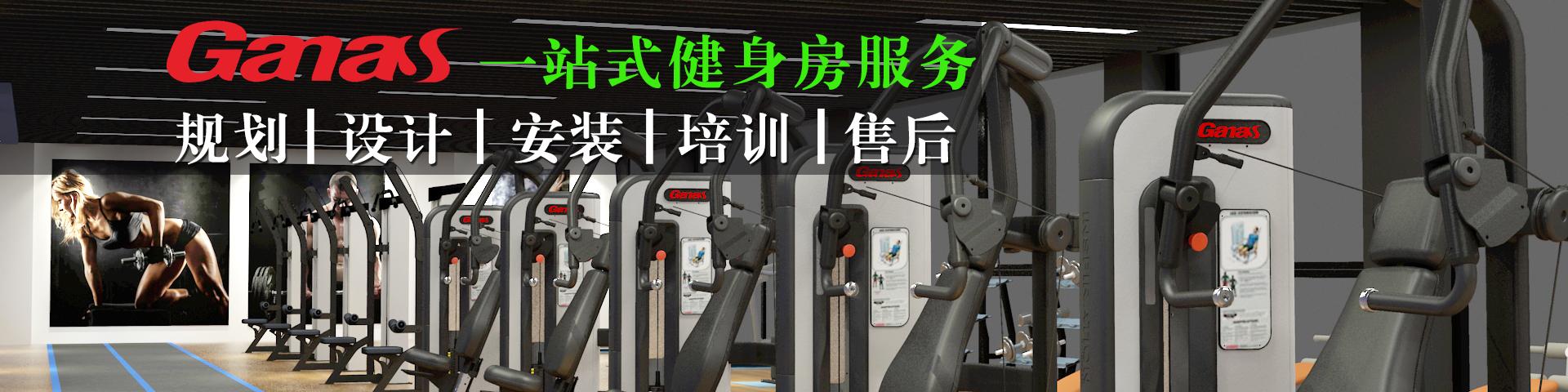 健身器材规划,健身房设计,健身器材安装