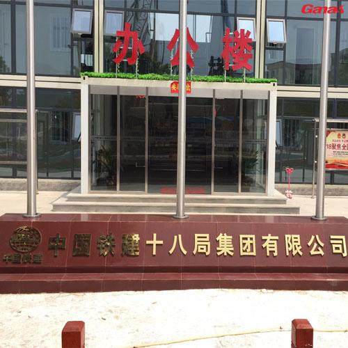 广州-中国铁建十八局集团有限公司