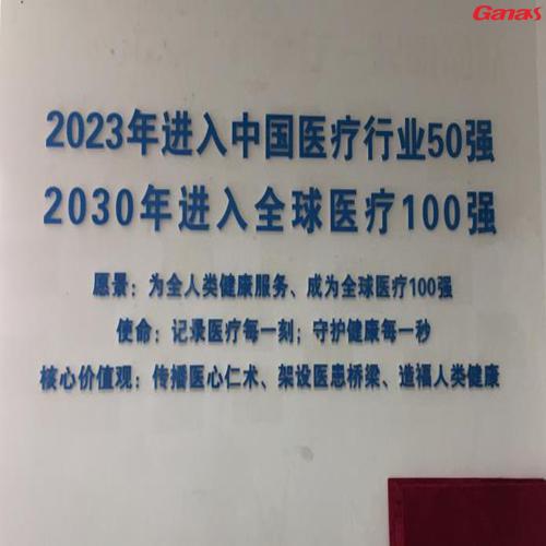 广州荔弯医疗器械贸易公司来康宜采购企业健身器材