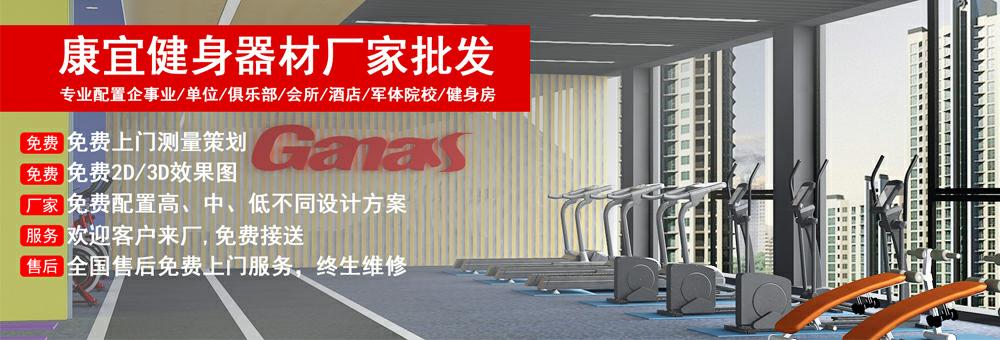 私教室健身器材