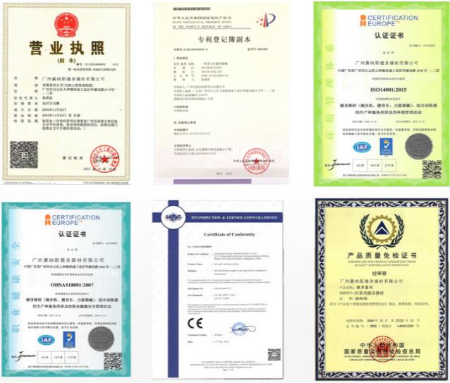 康宜健身器材厂家专利及证书