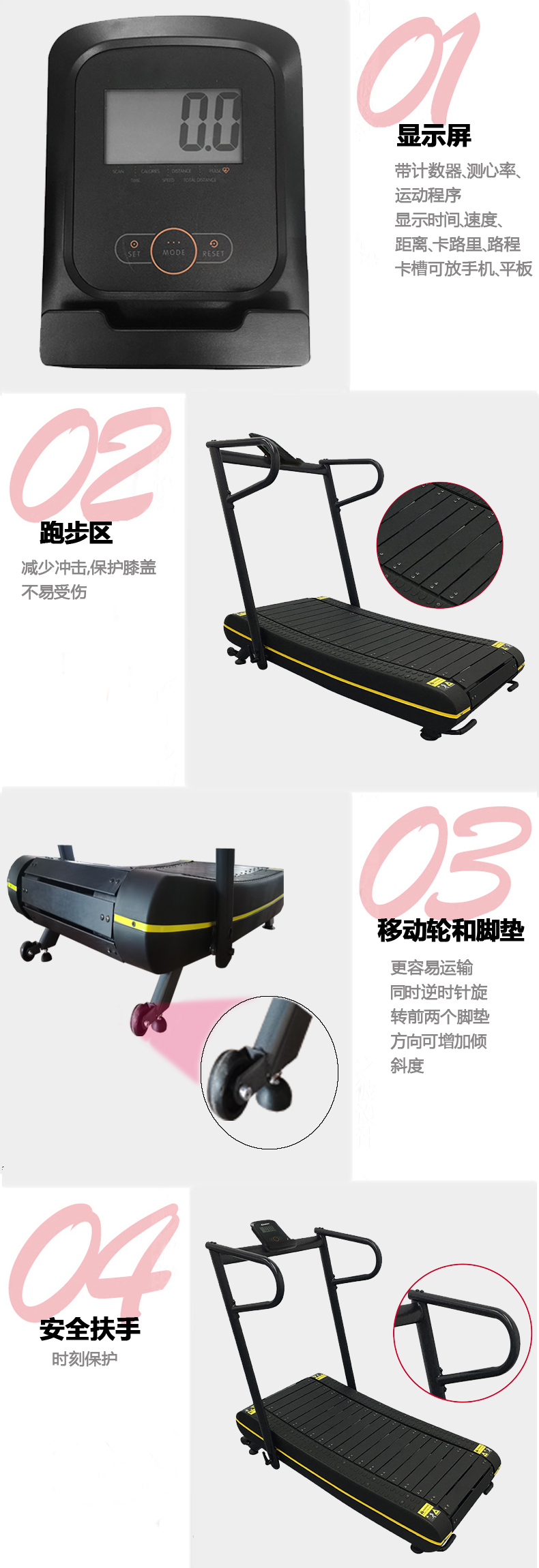 无动力跑步机产品细节